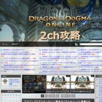 ドラゴンズドグマオンライン2ch攻略