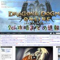 ドラゴンズドグマオンライン2ch攻略まとめ速報!!