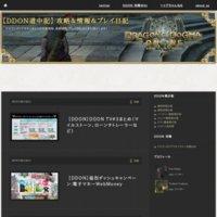 【DDON道中記】 攻略&情報&プレイ日記
